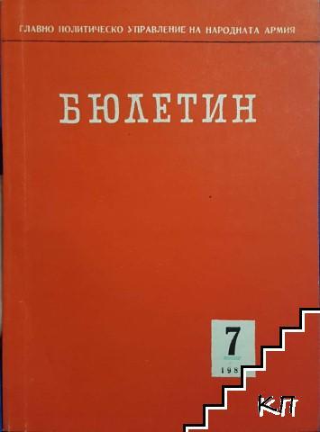 Бюлетин на Главно политическо управление на Народната армия. № 7, 9-10, 12 / 1982