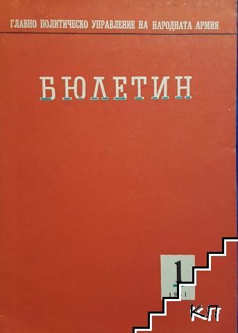 Бюлетин на Главно политическо управление на Народната армия. № 1-2 / 1981