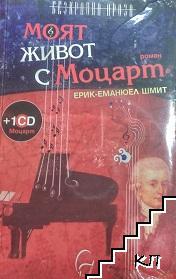 Моят живот с Моцарт
