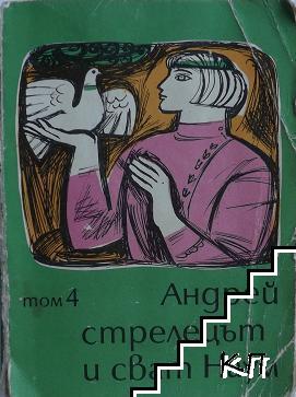 Приказки на съветските народи. Том 4: Андрей стрелецът и сват Наум