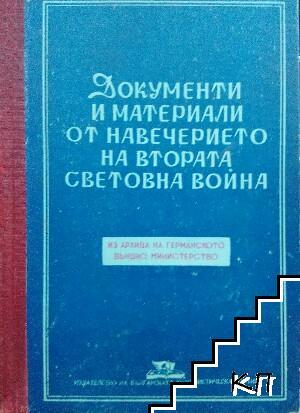 Документи и материали от навечерието на Втората световна война. Том 1: Ноември 1937-1938