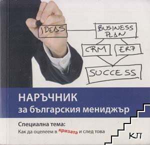 Наръчник за българския менижър