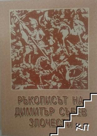 Ръкописът на Димитър Събев Злочести