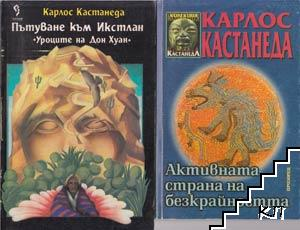 Карлос Кастанеда. Комплект от 7 книги