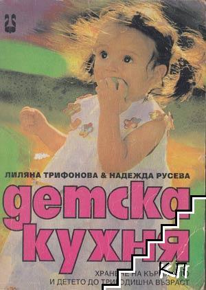 Детска кухня: Хранене на кърмачето и детето до 3 годишна възраст