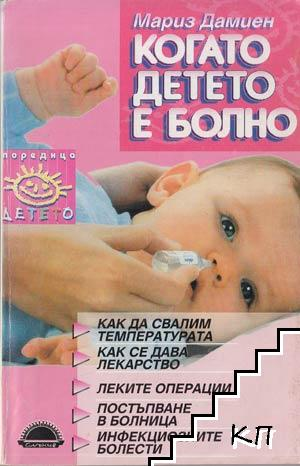 Когато детето е болно
