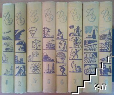 Детская энциклопедия в десяти томах. Том 1-3, 5-9