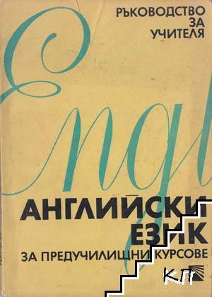 Английски език за предучилищни курсове