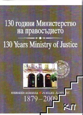 130 години Министерство на правосъдието / 130 Years Ministry of Justice