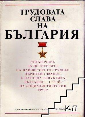 Трудовата слава на България