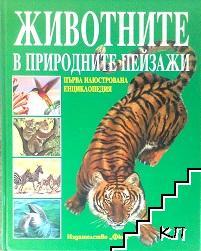 Животните в природните пейзажи. Първа илюстрована енциклопедия