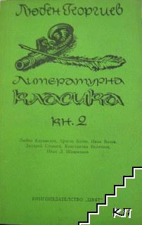 Литературна класика. Книга 2
