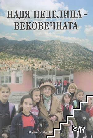 Надя Неделина - вековечната