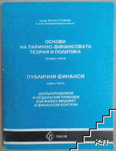 Основи на парично-финансовата теория и политика. Част 3: Публични финанси