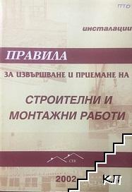 Правила за извършване и приемане на строителни и монтажни работи. Инсталации