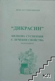 """""""Дикрасин"""": Билкова суспензия с лечебни свойства"""