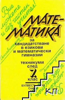 Математика за кандидатстване в езикови и математически гимназии и техникуми след 7. клас