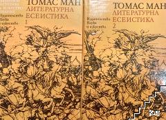 Литературна есеистика в два тома. Том 1-2