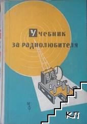 Учебник за радиолюбителя