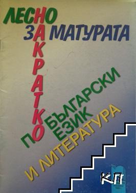 Лесно накратко за матурата по български език и литература
