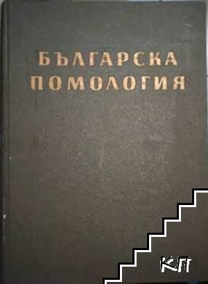 Българска помология. Том 2