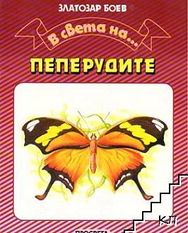 В света на... Пеперудите