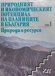 Природният и икономическият потенциал на планините в България. Том 1: Природа и ресурси