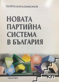 Новата партийна система в България
