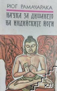 Наука за дишането на индийските йоги