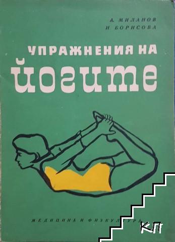 Упражнения на йогите