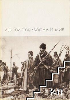 Война и мир. В двух книгах. Книга 2. Том 3-4