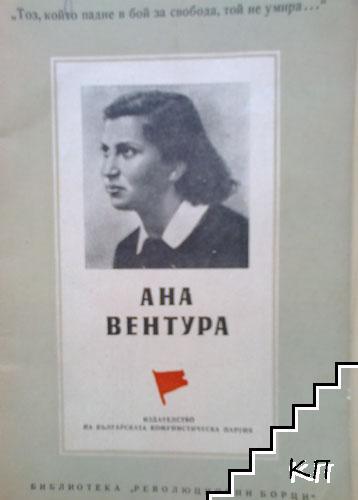 Ана Вентура