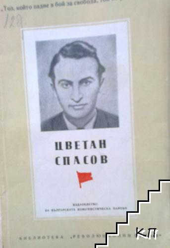 Цветан Спасов
