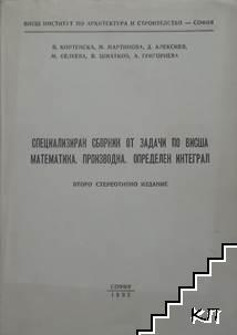 Специализиран сборник от задачи по висша математика. Производна. Определен интеграл