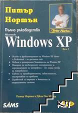 Пълно ръководство Microsoft Windows XP. Том 1