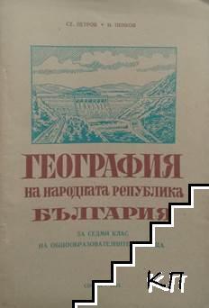 География на Народната република България за 7. клас на общообразователните училища
