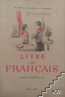 Livre de Français classe de 7e