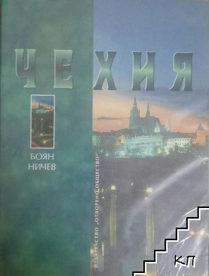 Непознатата позната Чехия