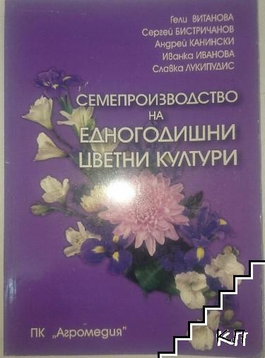 Семепроизводство на едногодишни цветни култури