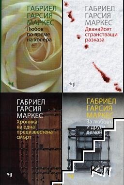 Габриел Гарсия Маркес. Комплект от 4 книги