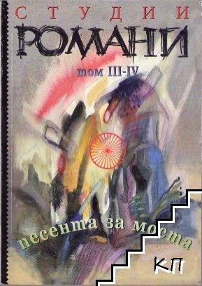 Студии Романи. Том 3-4: Песента за моста / Studii Romani. Vol. 3-4: The song of the bridge