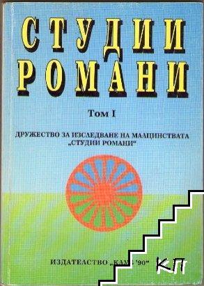 Студии романи. Том 1 / Studii Romani. Vol. 1