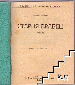 Стария врабец / Варадин - царски син / Чудната история / Пауново перо