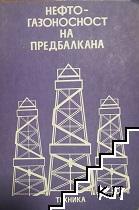 Нефтогазоносност на Предбалкана