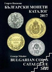 Български монети - каталог 2017 / Bulgarian coins - catalogue 2017