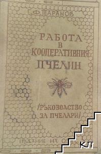 Работа в кооперативния пчелин