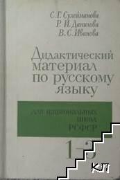 Дидактический материал по русскому языку для 1-3 классов