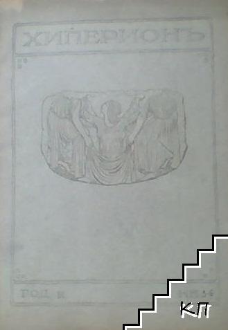 Хиперионъ. Кн. 5-6 / 1927