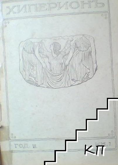 Хиперионъ. Кн. 7 / 1927