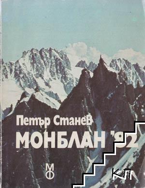 Монблан '82